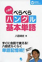 八田式 ぺらぺらハングル基本単語