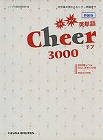 Cheer(チア) 3000 フレフレ英単語 [新装版]