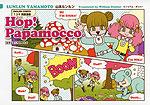 7コマ英語漫画 はずんで!パパモッコ Hop! Papamocco (1)