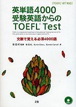 英単語4000 受験英語からのTOEFL Test [TOEFL iBT対応]