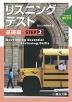 リスニング テスト 基礎編 STEP 2