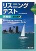 リスニング テスト 実戦編 STEP 2