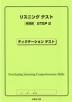 リスニング テスト 実戦編 STEP2 ディクテーションテスト