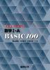 数学I・A BASIC 100