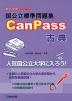 国公立標準問題集 CanPass 古典