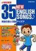 小学校英語 35 NEW ENGLISH SONGS♪